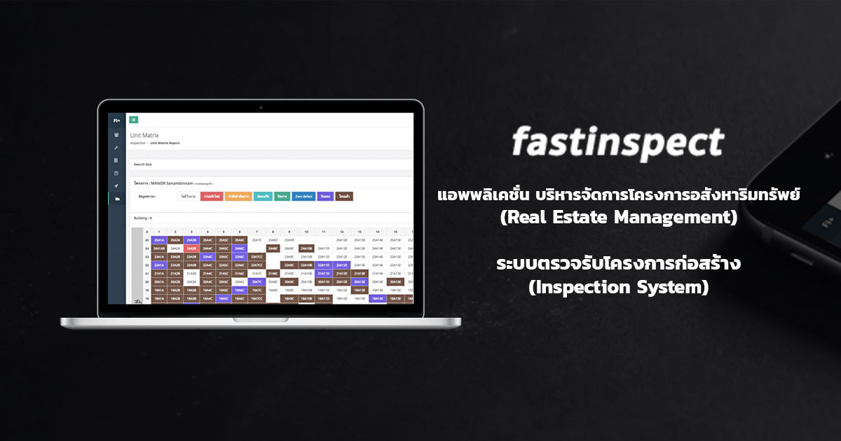 FastInspect application สำหรับตรวจรับงานก่อสร้าง คอนโด บ้าน